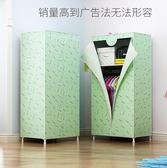 簡易衣櫃加粗鋼管鋼架加厚布藝布衣櫃組裝簡約現代單人衣櫥經濟型  HM  3C優購