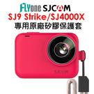 SJCAM SJ4000X / SJ9 專用原廠矽膠保護套 黑/紅/白