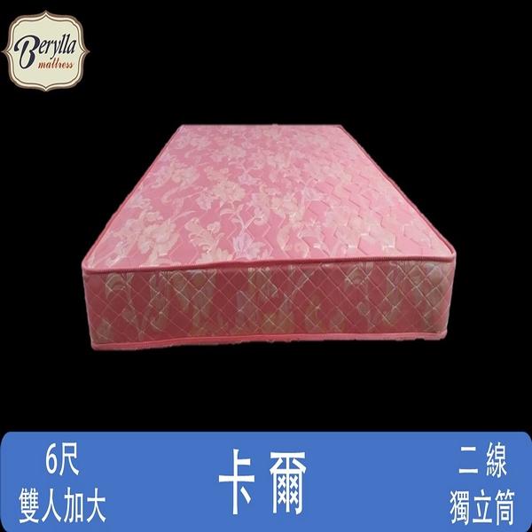 現貨 床墊推薦 [貝瑞拉名床]卡爾獨立筒床墊-6尺