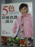 【書寶二手書T8/養生_XGB】5色防癌食譜&湯方_林心笛