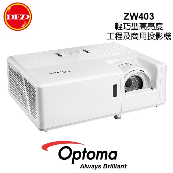 OPTOMA 奧圖碼 ZW403 輕巧型高亮度工程及商用投影機 WXGA 4500流明 支持3D顯示 公司貨