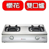 (全省安裝)櫻花【G-5700KSL】雙口台爐(與G-5700KS同款)瓦斯爐桶裝瓦斯_預購