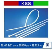 KSS CV-1030XLBK 超寬型紮線帶 黑 (100 PCS)