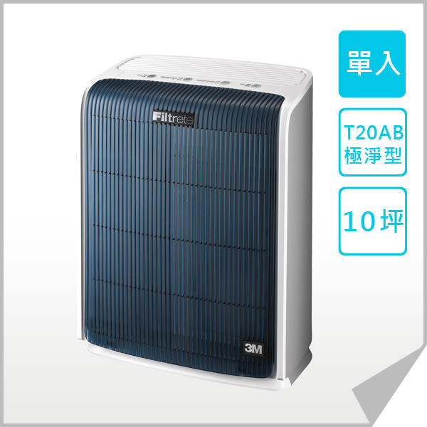 3M 淨呼吸空氣清淨機 極淨型 10坪 FA-T20AB