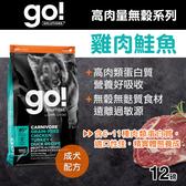 【毛麻吉寵物舖】Go! 85%高肉量無穀系列 雞肉鮭魚 成犬配方 12磅-WDJ推薦 狗飼料/狗乾乾