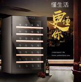 紅酒櫃 華酌HZ-28 紅酒柜恒溫酒柜迷你小型家用冰吧電子酒柜冷藏茶葉柜 MKS阿薩布魯