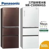 【24期0利率+基本安裝+舊機回收】Panasonic 國際牌 500公升 無邊框玻璃系列 三門電冰箱 NR-C500NHGS