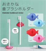 【MARNA】小魚造型牙刷吸盤掛架 一組兩入 日本進口