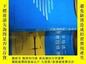 二手書博民逛書店罕見半導體二極管泵浦固體激光器(僅印1000冊)18256 戴特