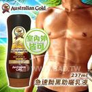 奢華壞男。Australian Gold 金色澳洲 《急速黝黑助曬乳液 》237ml / 8oz
