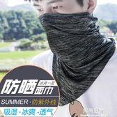 騎行面罩冰絲面巾防曬魔術頭巾夏季男女圍脖冰巾脖套戶外釣魚裝備 陽光好物