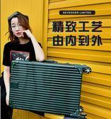 復古直角行李箱萬向輪20拉桿箱男女24韓版旅行箱包密碼皮箱子28寸  無糖工作室