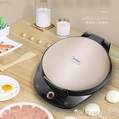 220V Midea/美的煎烤機30Easy103電餅鐺家用新款雙面加熱烙餅鍋電餅檔WD晴天時尚