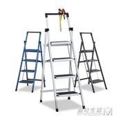 梯子家用摺疊梯二步梯三步梯凳四步梯子人字梯小梯子鐵登高 igo 遇見生活