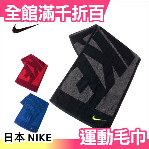 日本 正版 NIKE 長型 運動 毛巾 100%純棉 耐吉 打球 健身 瑜珈 游泳【小福部屋】
