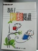 【書寶二手書T6/家庭_KLA】教孩子輕鬆閱讀_胡鍊輝