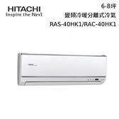 【原廠好禮六選一+分期0利率】HITACHI 日立 RAS-40HK1 / RAC-40HK1 6-8坪 4.0kw 變頻冷暖冷氣 台灣公司貨
