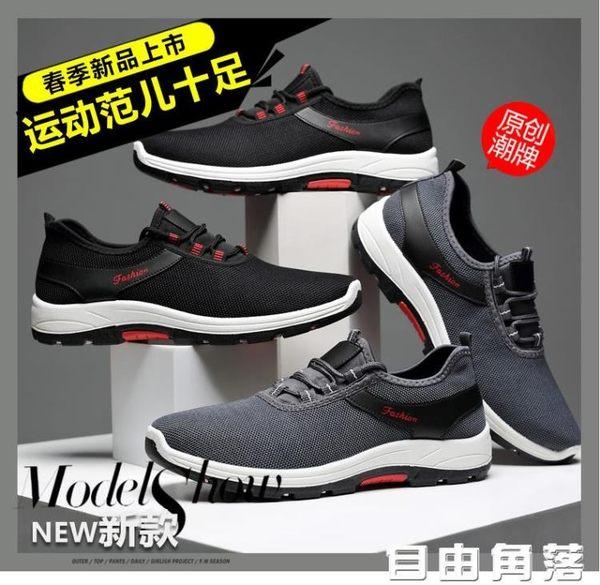 2019夏季新款男鞋子網面鞋運動潮鞋透氣男士休閒鞋懶人老北京布鞋  自由角落