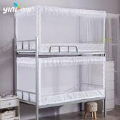 寢室上下床兒童蚊帳蒙古包學生蚊帳【奇趣小屋】