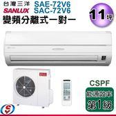 【信源】11坪【SANLUX 三洋 1對1分離式變頻冷氣 SAE-72V6+SAC-72V6 】(220V) 含標準安裝