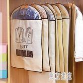 衣物防塵套 防塵罩套衣服罩防塵袋防塵套掛衣袋 BF11425『東京潮流』