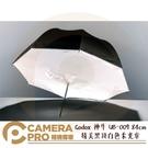 ◎相機專家◎ Godox 神牛 UB-009 84cm 精美黑頂白色柔光傘 傘式柔光箱 33英寸 公司貨