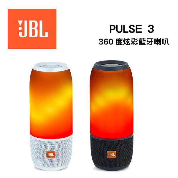 JBL 英大 PULSE 3 防水 360度炫彩藍牙喇叭【公司貨保固+免運】