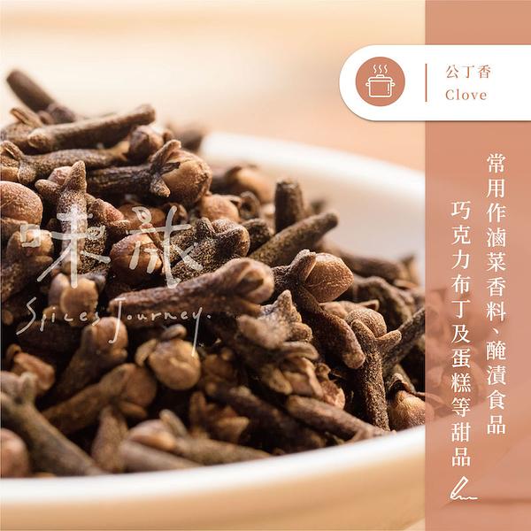 【味旅嚴選】|公丁香|丁香|Clove|50g