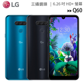 LG Q60 (3G/64G) 三攝鏡頭大容量大玩樂平價手機◆送G.MUST-12吋3D擺頭立扇GM-1236 或全家禮券$500 [二選一]