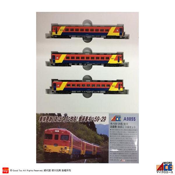 【Good Toy】ACE A9855 柴油客車 Kilo 59・29系・秋田座敷列車 「少女號」 (3輛)