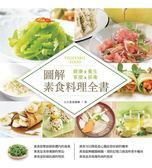 圖解素食料理全書:健康×養生×享瘦×排毒
