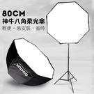 攝彩@Godox 神牛 八角 柔光傘 80cm 八角柔光箱 柔光罩 傘式 反光傘兩用 閃光燈通用 簡易型