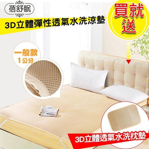 蓓舒眠3D立體彈性透氣水洗涼墊 - 6尺 x 7尺送枕墊2個