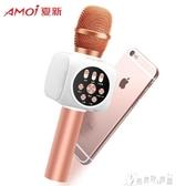 Amoi/夏新K12無線藍芽話筒音響一體手機麥克風家用唱歌全民K歌神器兒童卡拉 交換禮物