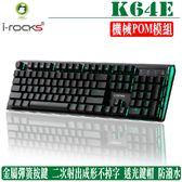 [地瓜球@] i-rocks K64E 電競 鍵盤 LED背光 防鬼鍵 20顆鍵不衝突