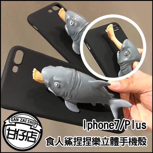 食人鯊 捏捏樂 立體 手機殼 KUSO 搞怪 可愛 鯊魚   iphone7    iphone7Plus