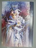 【書寶二手書T7/嗜好_QOQ】霹靂布袋戲-斬魔錄_霹靂會23年度