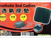 A4711542023339 V-3910 軟式透氣座墊 黑色單入(現貨+預購)