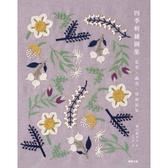 花草、蟲鳥、雪和星星 四季刺繡圖集