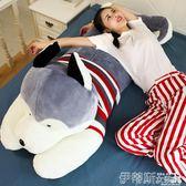 哈士奇公仔送女友大號狗狗熊毛絨玩具布娃娃玩偶可愛睡覺抱枕女孩  LX伊蒂斯女裝