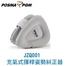 POSMA PGM 高爾夫充氣式揮桿姿勢糾正器 手臂姿勢糾正器 JZQ001