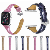 Apple Watch Series 錶帶 S6錶帶 S5錶帶 S4錶帶 S3錶帶 亮粉錶帶 蘋果錶帶 38mm 40mm 42mm 44mm
