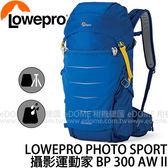 LOWEPRO 羅普 Photo Sport BP 300 AW II 攝影運動家 藍色 (24期0利率 免運 立福貿易公司貨) 後背相機包