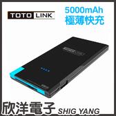 TOTOLINK 5000mAh 極薄快充行動電源(TB5000) / 產品通過BSMI提供一年保固