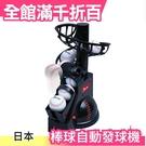 日本 棒球自動發球機 FTS-100 電池式 可調整角度 正面發球 穩定送球 可加掛軌道【小福部屋】