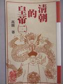 【書寶二手書T5/一般小說_MIE】清朝的皇帝(二)_高陽