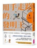 (二手書)改變世界的好設計(2):用手走路的發明王-身障發明家劉大潭