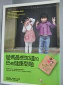 【書寶二手書T1/親子_JMI】養出有抵抗力的孩子2-爸媽最想知道的65個健康問題_吉崎達郎…