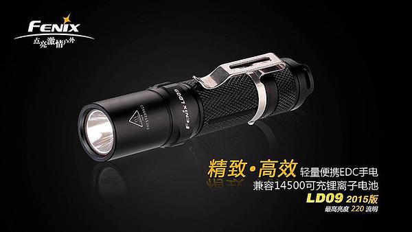 [好也戶外] FENIX 便攜型手電筒 + GUN強力萬用雙扣鑰匙圈 No.LD09-2015 + G-42