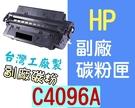 [ HP 副廠碳粉匣 C4096A 40...